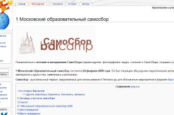 1 Московский образовательный самосбор